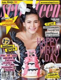 Seventeen OCT15 (cover)